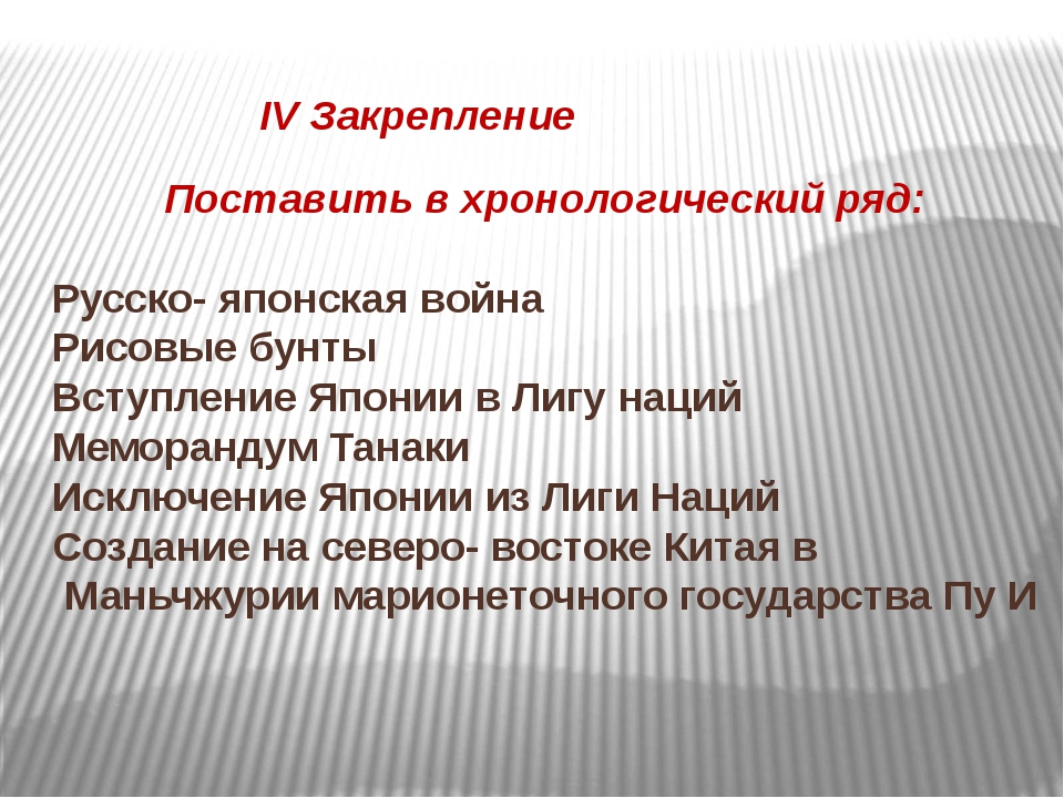 IV Закрепление Поставить в хронологический ряд: Русско- японская война Рисовы...
