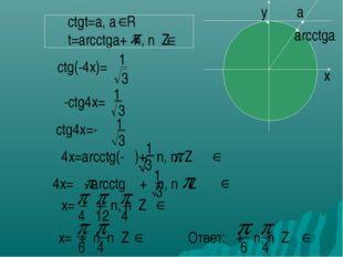 ctgt=a, a R t=arcctga+ n, n Z x y a arcctga ctg(-4x)= 1 3 -ctg4x= 1 3 ctg4x=-