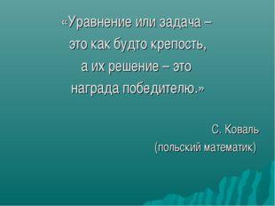 «Уравнение или задача – это как будто крепость, а их решение – это награда по