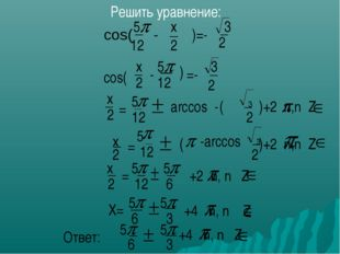 cos( - 5 12 x 2 )=- 3 2 cos( x 2 - 5 12 ) =- 3 2 x 2 = 5 12 ( arccos - 2 )+2