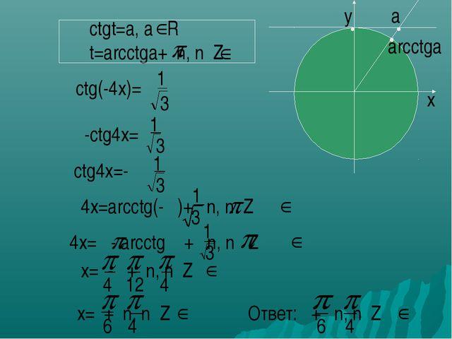 ctgt=a, a R t=arcctga+ n, n Z x y a arcctga ctg(-4x)= 1 3 -ctg4x= 1 3 ctg4x=-...