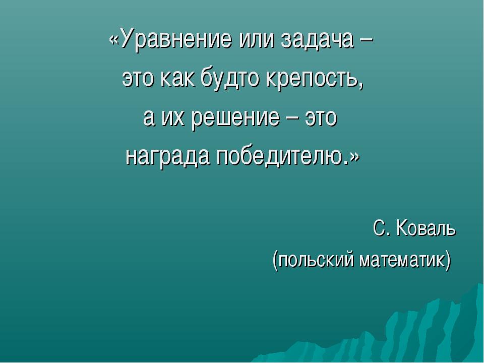 «Уравнение или задача – это как будто крепость, а их решение – это награда по...
