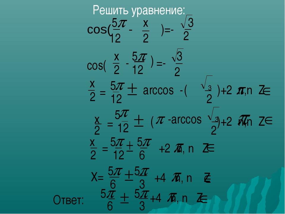cos( - 5 12 x 2 )=- 3 2 cos( x 2 - 5 12 ) =- 3 2 x 2 = 5 12 ( arccos - 2 )+2...