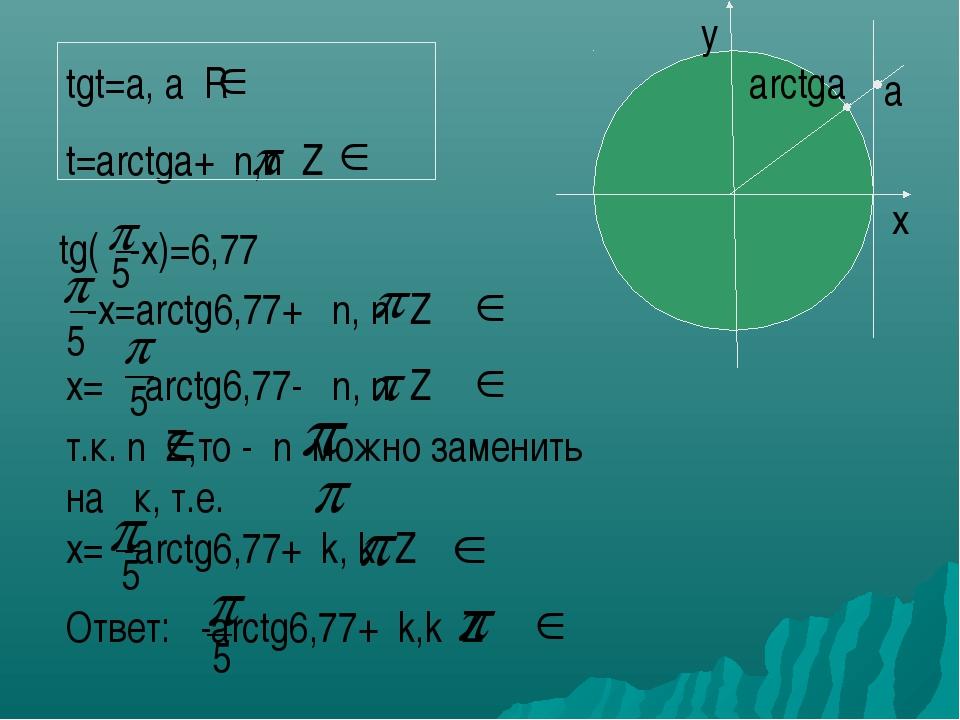 tgt=a, a R t=arctga+ n,n Z x y arctga a tg( -x)=6,77 5 -x=arctg6,77+ n, n Z 5...