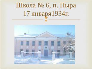 Школа № 6, п. Пыра 17 января1934г.