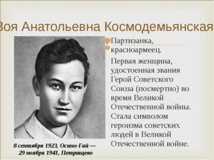 Зоя Анатольевна Космодемьянская Партизанка, красноармеец. Первая женщина, удо