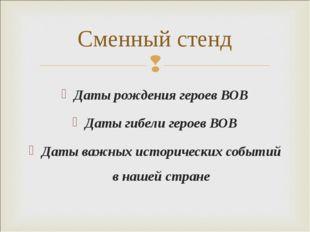 Даты рождения героев ВОВ Даты гибели героев ВОВ Даты важных исторических собы