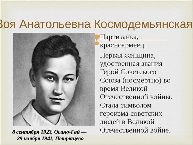 Зоя Анатольевна Космодемьянская Партизанка, красноармеец. Первая женщина, удо...