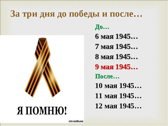 За три дня до победы и после… До… 6 мая 1945… 7 мая 1945… 8 мая 1945… 9 мая 1...