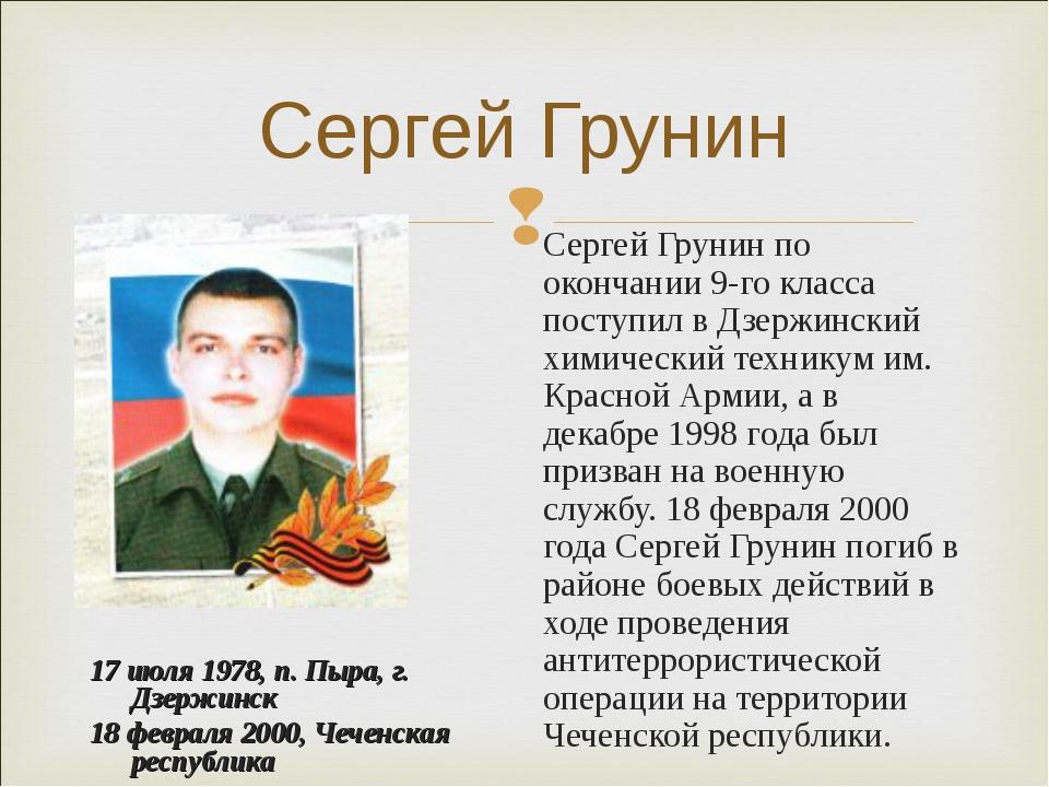 Сергей Грунин 17 июля 1978, п. Пыра, г. Дзержинск 18 февраля 2000, Чеченская...