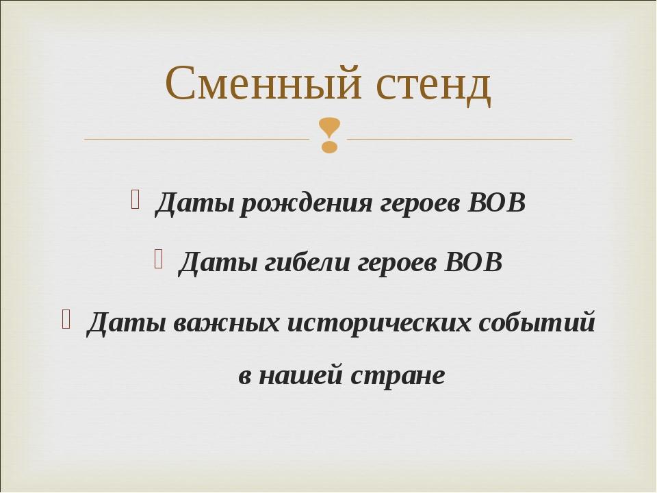 Даты рождения героев ВОВ Даты гибели героев ВОВ Даты важных исторических собы...