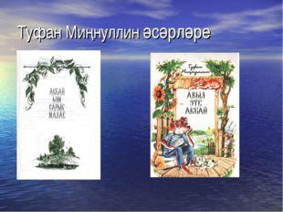 Туфан Миңнуллин әсәрләре