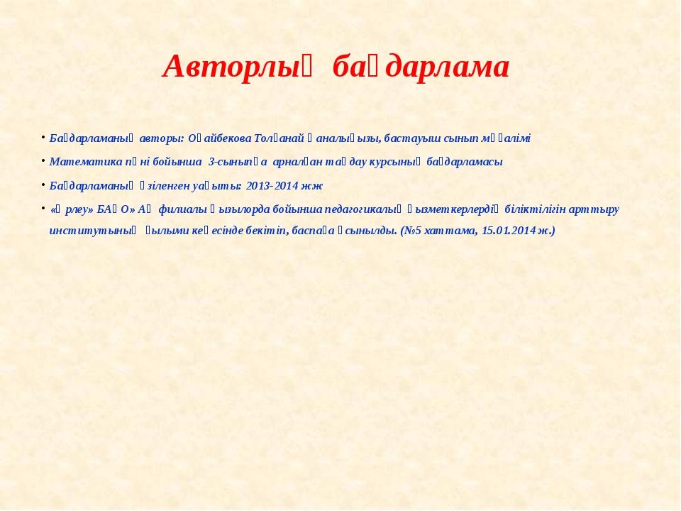 Авторлық бағдарлама Бағдарламаның авторы: Оңайбекова Толғанай Қаналықызы, бас...