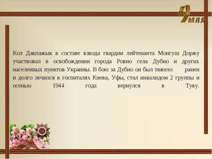 Кол Дакпажык в составе взвода гвардии лейтенанта Монгуш Доржу участвовал в о