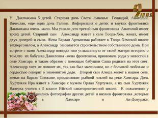 У Дакпажыка 5 детей. Старшая дочь Света ,сыновья Геннадий, Анатолий, Вячесла