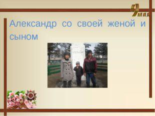 Александр со своей женой и сыном