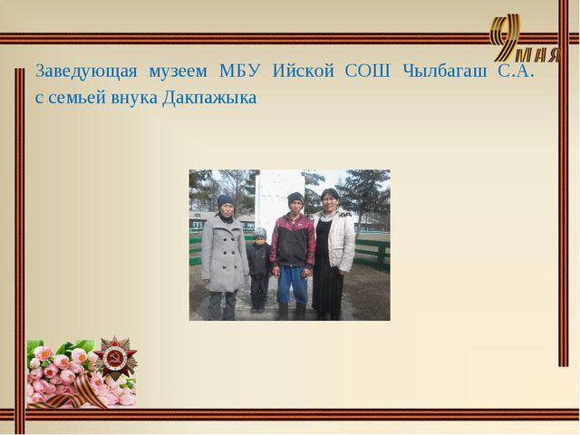 Заведующая музеем МБУ Ийской СОШ Чылбагаш С.А. с семьей внука Дакпажыка
