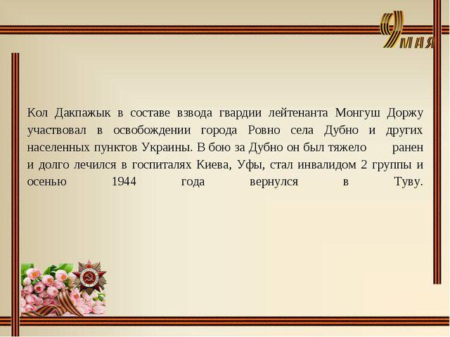 Кол Дакпажык в составе взвода гвардии лейтенанта Монгуш Доржу участвовал в о...