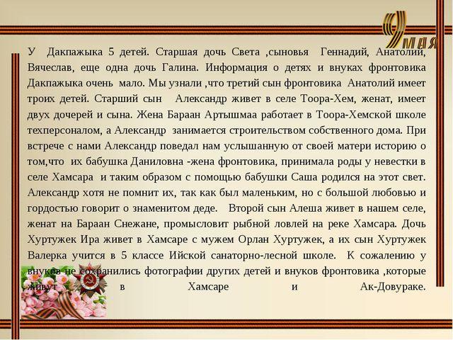 У Дакпажыка 5 детей. Старшая дочь Света ,сыновья Геннадий, Анатолий, Вячесла...