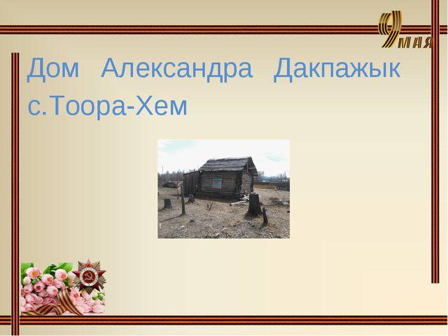 Дом Александра Дакпажык с.Тоора-Хем