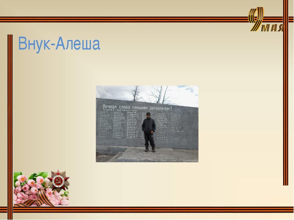 Внук-Алеша
