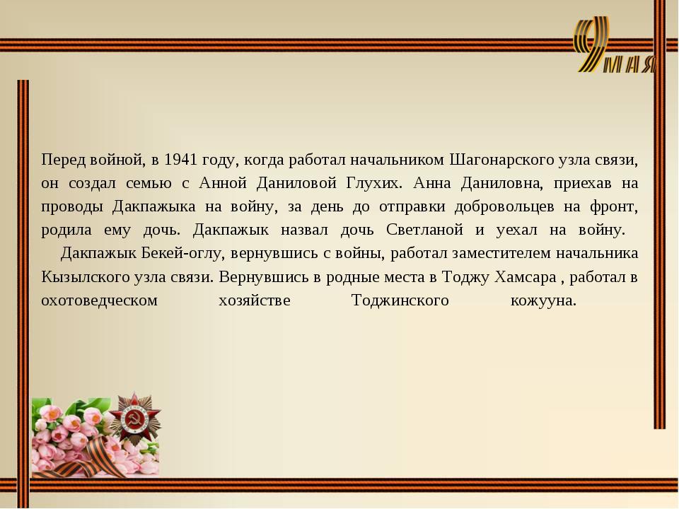 Перед войной, в 1941 году, когда работал начальником Шагонарского узла связи...