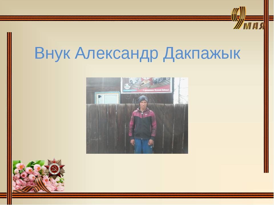 Внук Александр Дакпажык