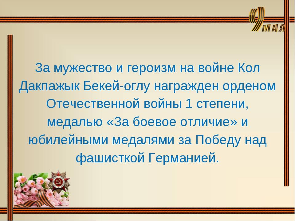 За мужество и героизм на войне Кол Дакпажык Бекей-оглу награжден орденом Оте...