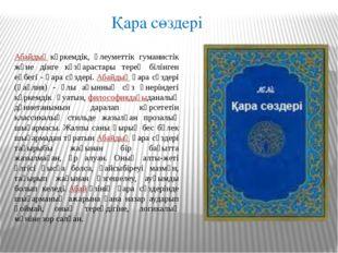 Қара сөздері Абайдыңкөркемдік, әлеуметтік гуманистік және дінге көзқарастары