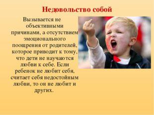 Недовольство собой Вызывается не объективными причинами, а отсутствием эмоцио