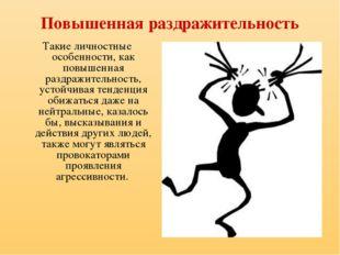 Повышенная раздражительность Такие личностные особенности, как повышенная раз