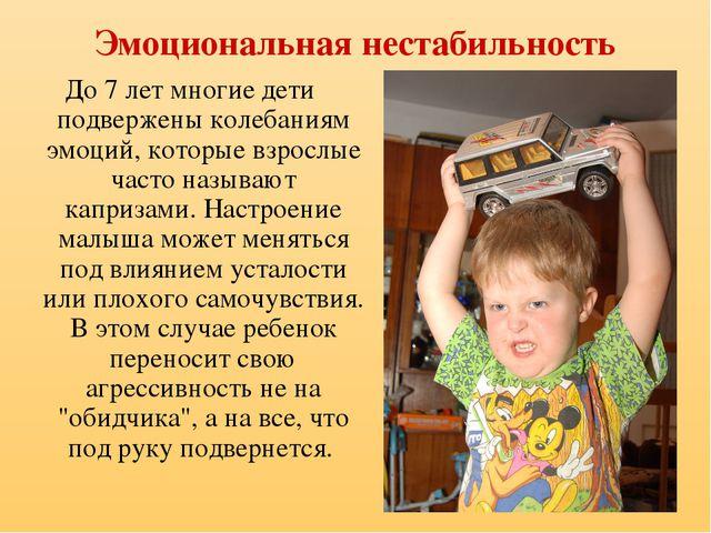 Эмоциональная нестабильность До 7 лет многие дети подвержены колебаниям эмоци...
