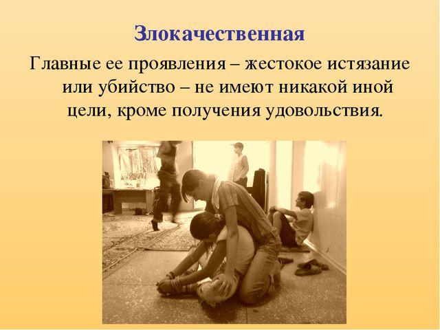 Злокачественная Главные ее проявления – жестокое истязание или убийство – не...