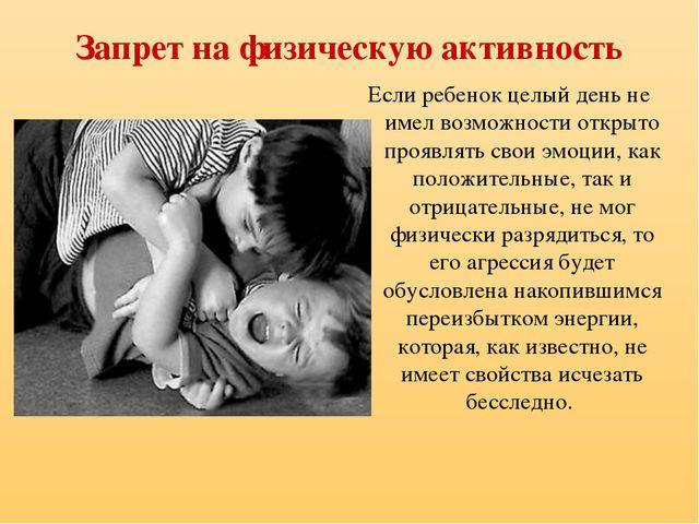 Запрет на физическую активность Если ребенок целый день не имел возможности о...