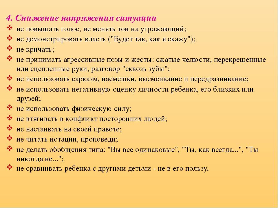 4. Снижение напряжения ситуации не повышать голос, не менять тон на угрожающи...