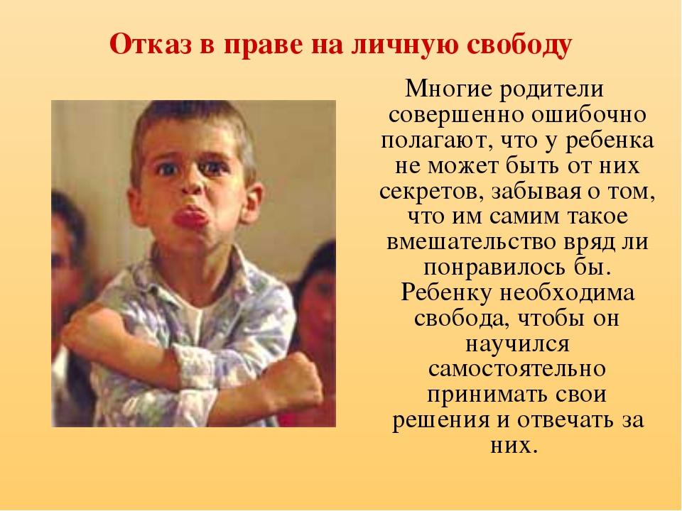 Отказ в праве на личную свободу Многие родители совершенно ошибочно полагают,...