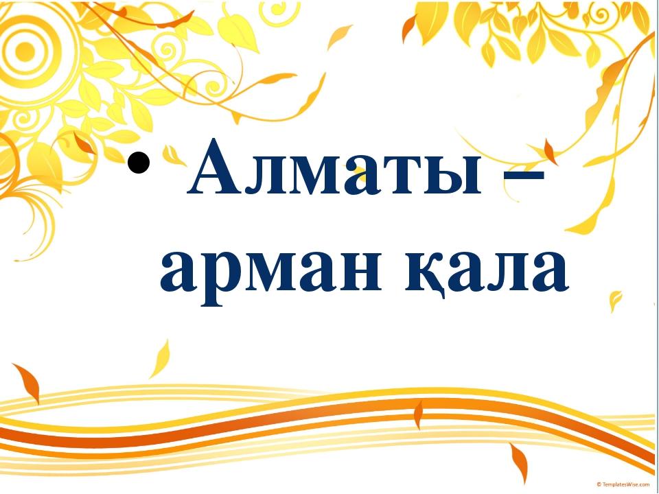 Алматы – арман қала 