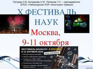 X ФЕСТИВАЛЬ НАУК Москва, 9-11 октября Петрова О.В, Колмакова Н.Ю, Петакова Т.