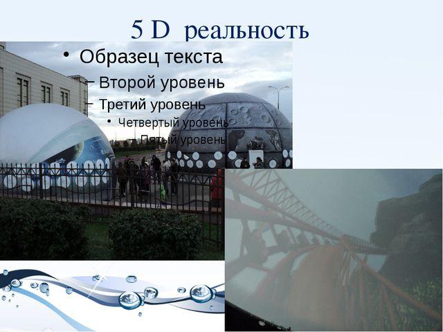 5 D реальность