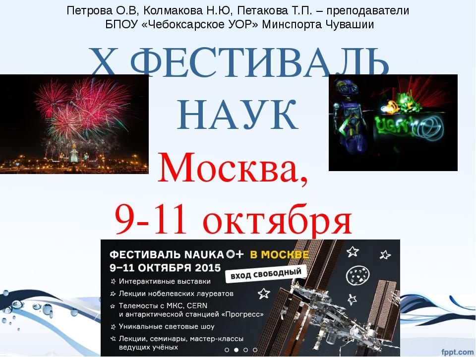 X ФЕСТИВАЛЬ НАУК Москва, 9-11 октября Петрова О.В, Колмакова Н.Ю, Петакова Т....