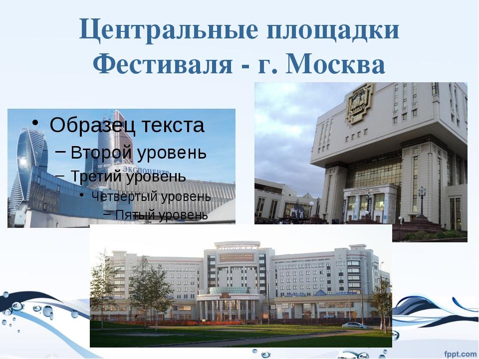 Центральные площадки Фестиваля - г. Москва