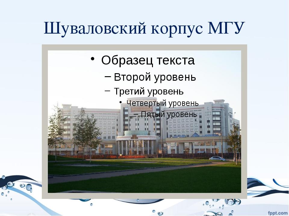Шуваловский корпус МГУ