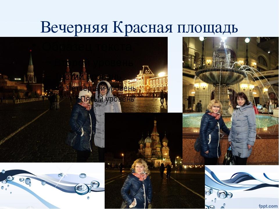 Вечерняя Красная площадь