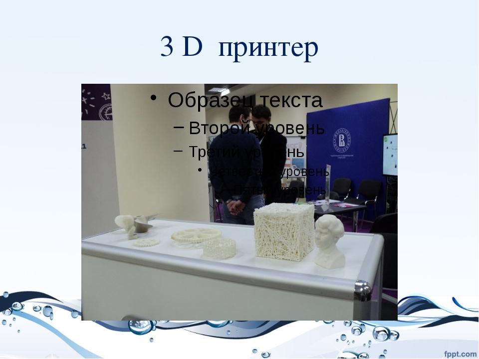 3 D принтер