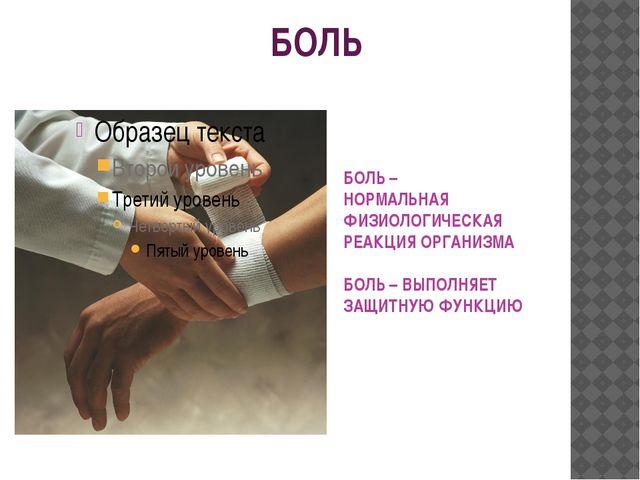 БОЛЬ БОЛЬ – НОРМАЛЬНАЯ ФИЗИОЛОГИЧЕСКАЯ РЕАКЦИЯ ОРГАНИЗМА БОЛЬ – ВЫПОЛНЯЕТ ЗАЩ...