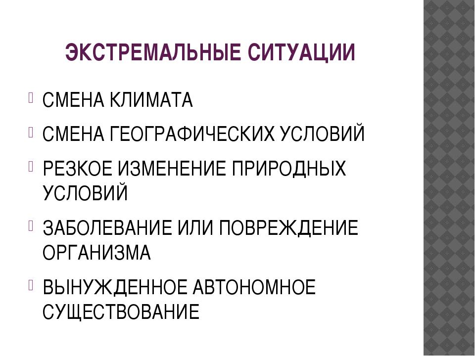 ЭКСТРЕМАЛЬНЫЕ СИТУАЦИИ СМЕНА КЛИМАТА СМЕНА ГЕОГРАФИЧЕСКИХ УСЛОВИЙ РЕЗКОЕ ИЗМЕ...