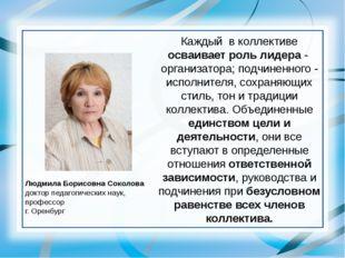 Людмила Борисовна Соколова доктор педагогических наук, профессор г. Оренбург