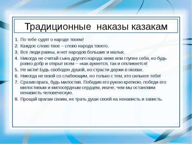 Традиционные наказы казакам По тебе судят о народе твоем! Каждое слово твое –...