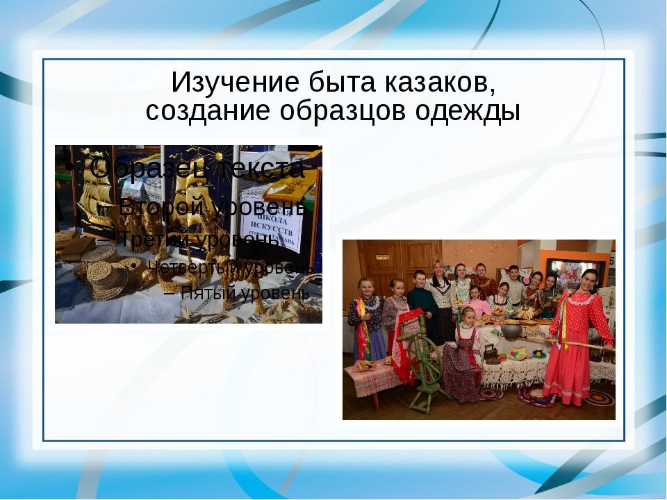 Изучение быта казаков, создание образцов одежды