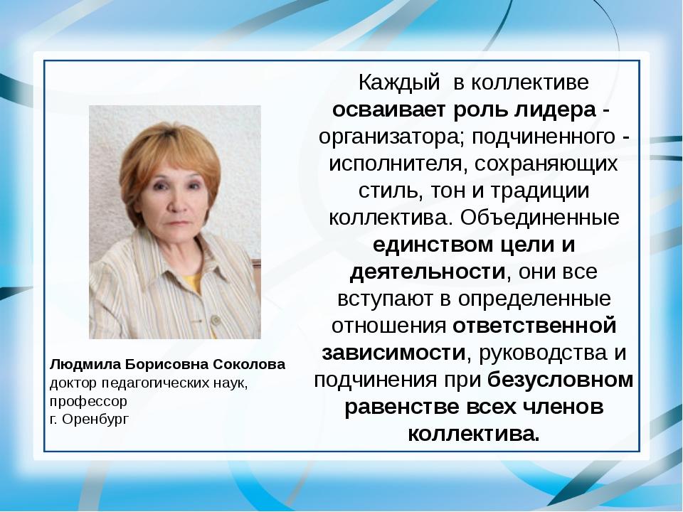 Людмила Борисовна Соколова доктор педагогических наук, профессор г. Оренбург...